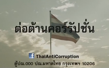Thai Chamber of commerce and Board of trade of Thailand """"